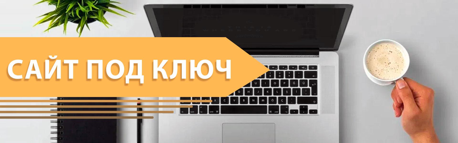 site_pod_kluch_banner